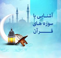 http://www.rasekhoon.net/_files/images/advertise/quran11.jpg