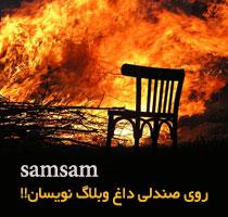 وبلاگ نویس راسخونی  روی صندلی داااغ samsam