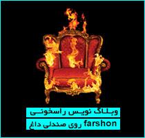 وبلاگ نویس راسخونی  روی صندلی داااغ farshon