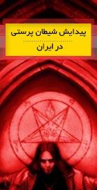 پیدایش شیطان پرستی در ایران