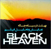 http://www.rasekhoon.net/_files/images/advertise/siyah-chale.jpg
