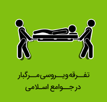 تفرقه ویروسی مرگبار در جوامع اسلامی