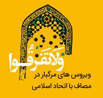 ویروس های مرگبار در مصاف با اتحاد اسلامی