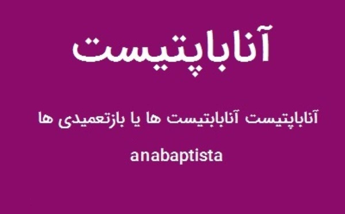 آناباپتیستها