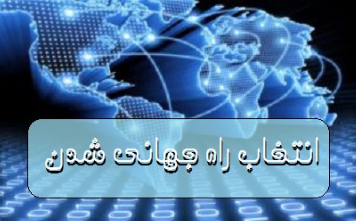 انتخاب راه جهانی شدن