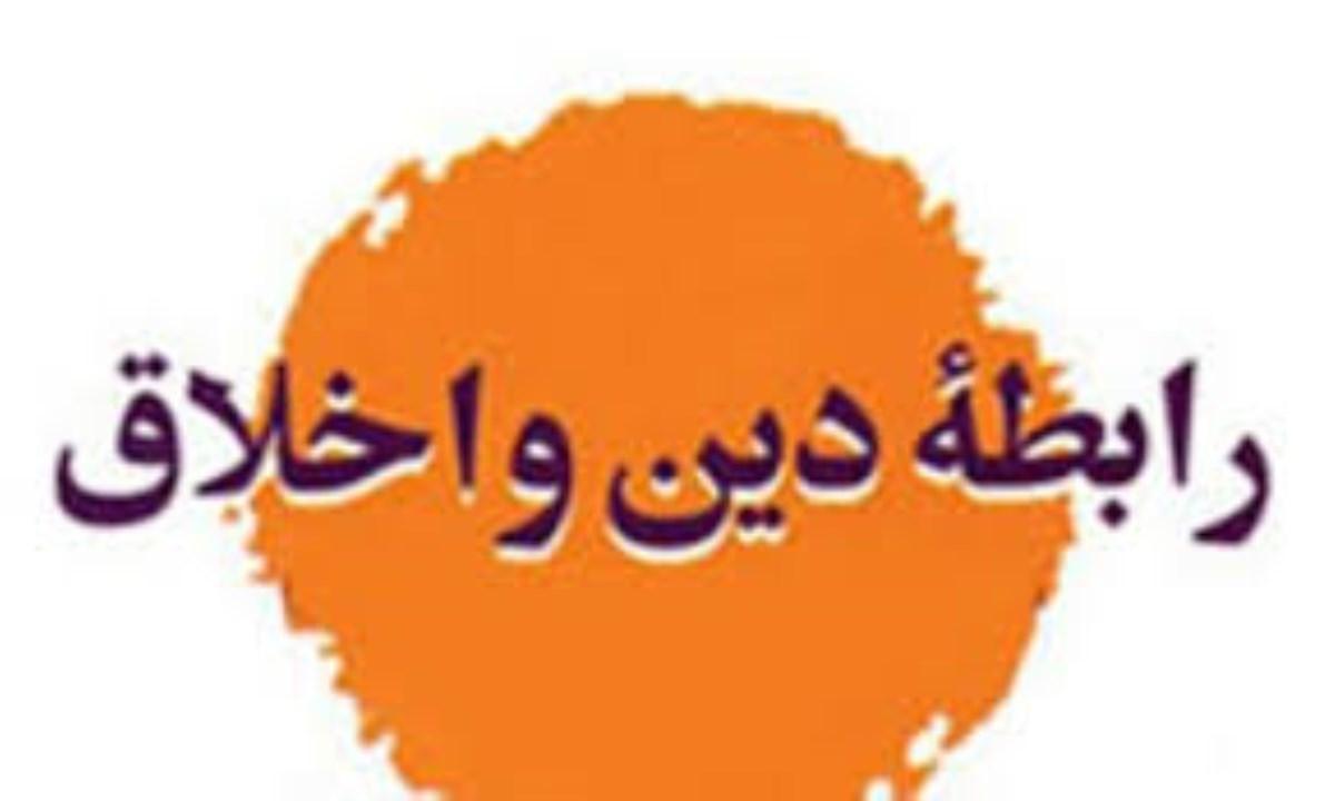 اخلاق و دین در نگاه سید حسین نصر
