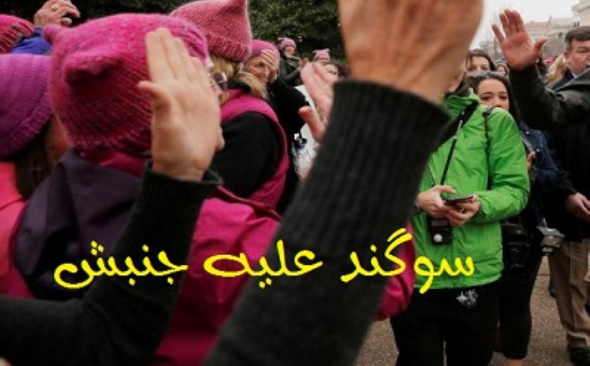 سوگند علیه جنبش (قسمت اول)
