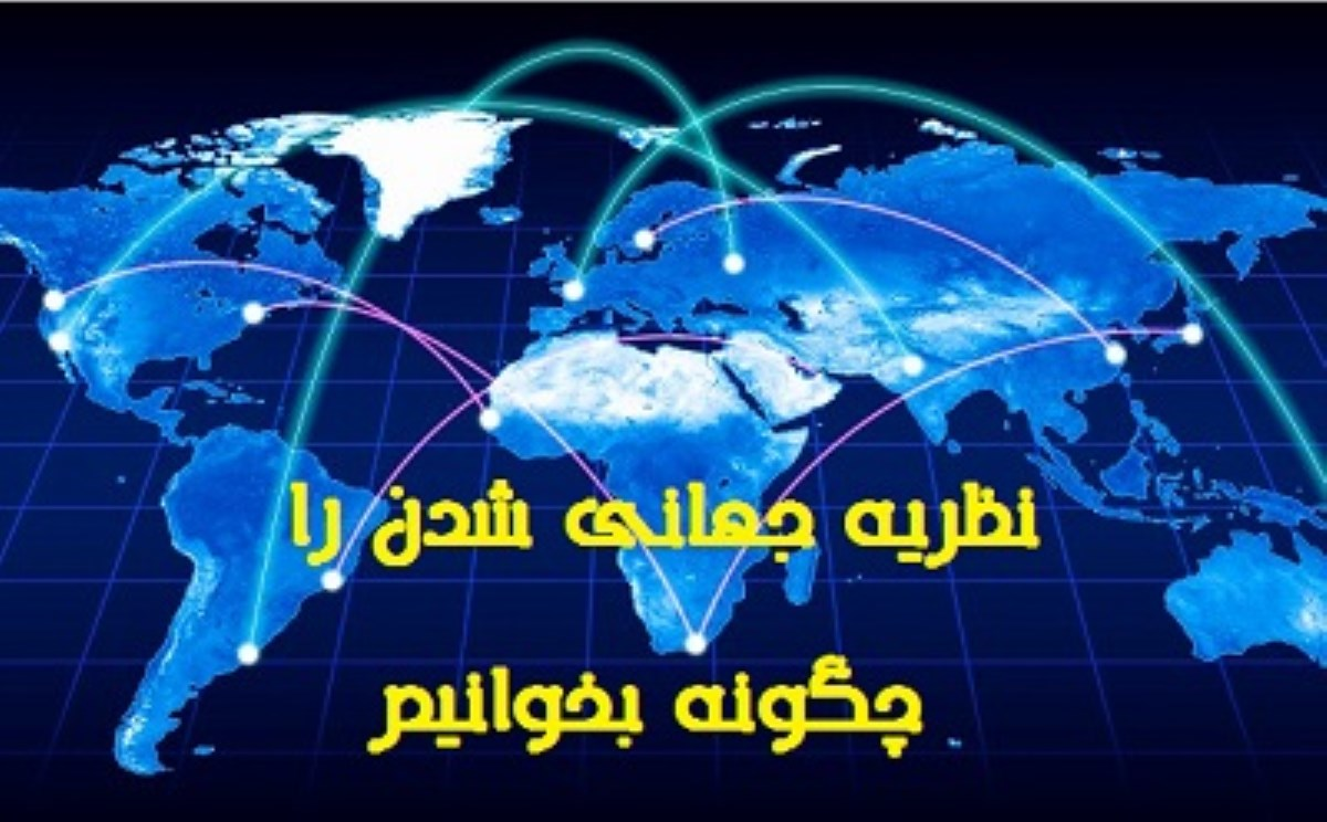 نظریه جهانی شدن را چگونه بخوانیم (قسمت اول)