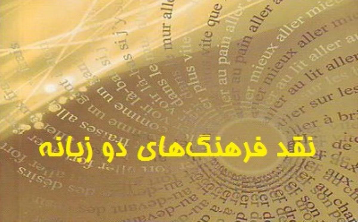 نقد فرهنگهای دو زبانه(قسمت دوم)