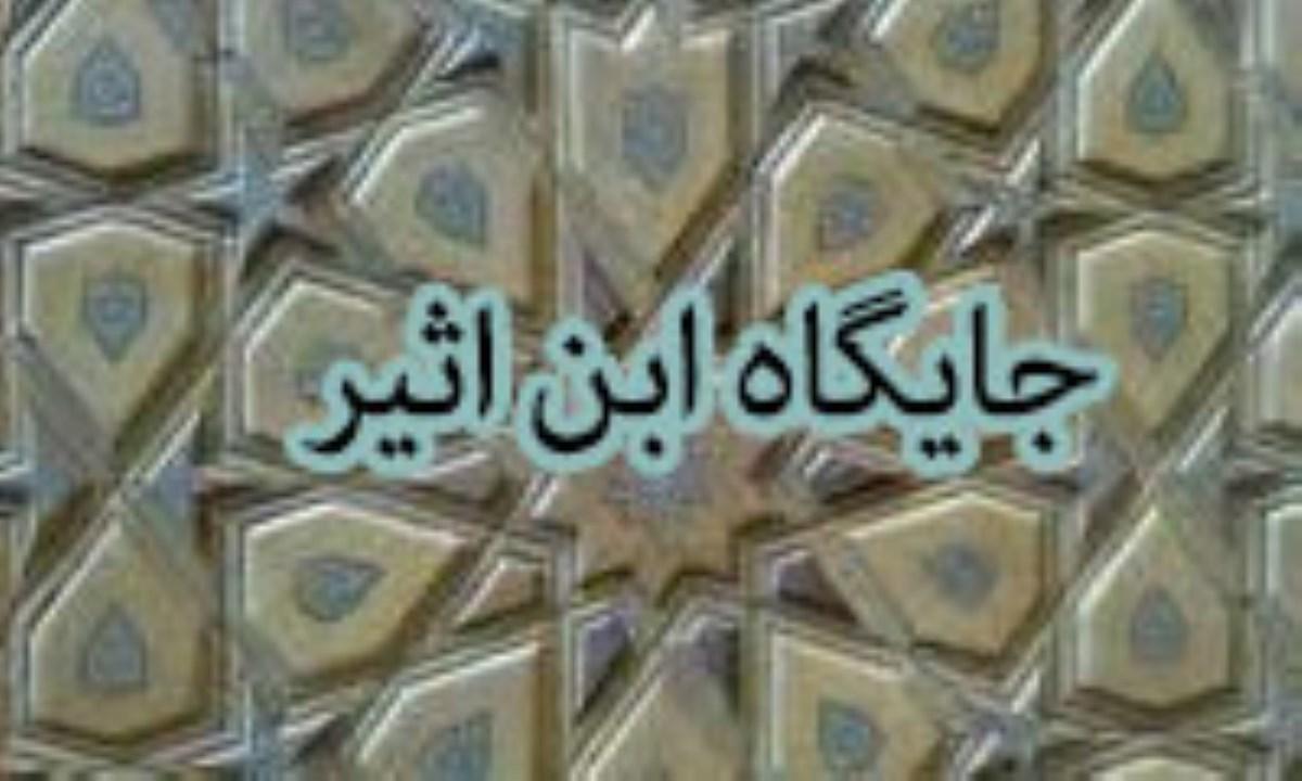 ابن اثیر و کتاب «النهایة فی غریب الحدیث و الأثر» (3)