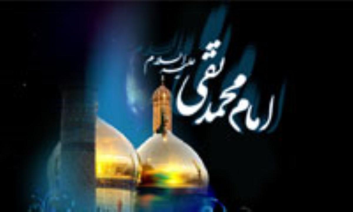 زندگی نامه امام محمد تقی علیه السلام