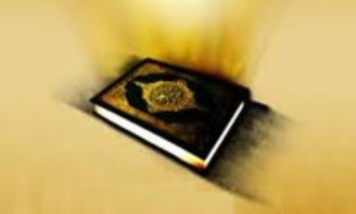 جامعيت قرآن
