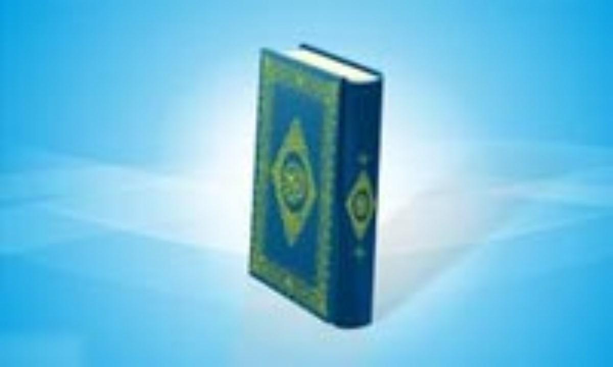 جاودانگي و جهاني بودن قرآن