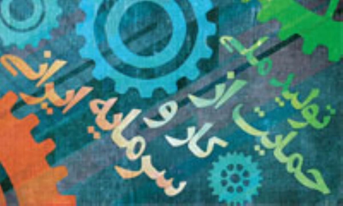 رونق بخشی به تولید ملی، کار و سرمایه ایرانی (3)