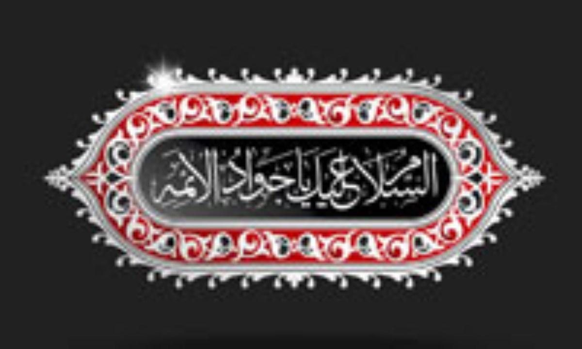 زندگی به سبک جوان ترین امام