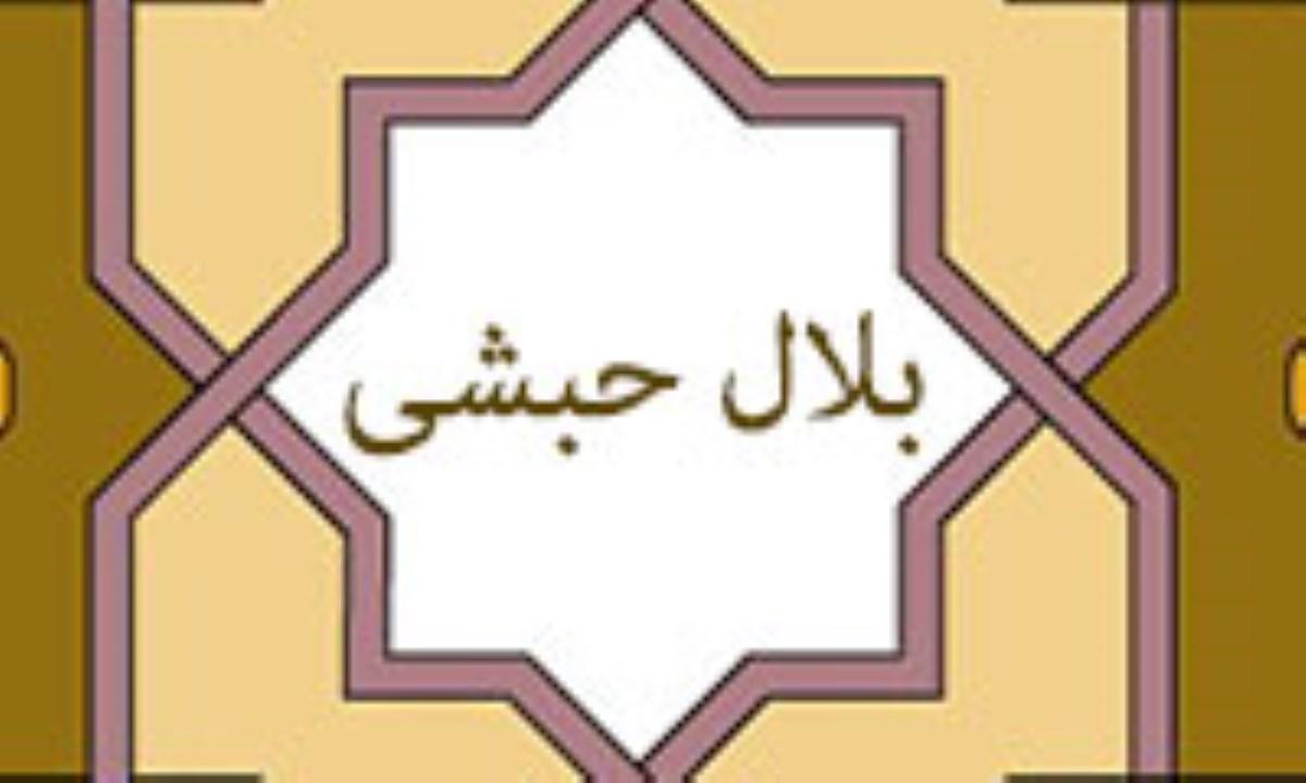 بلال حبشی