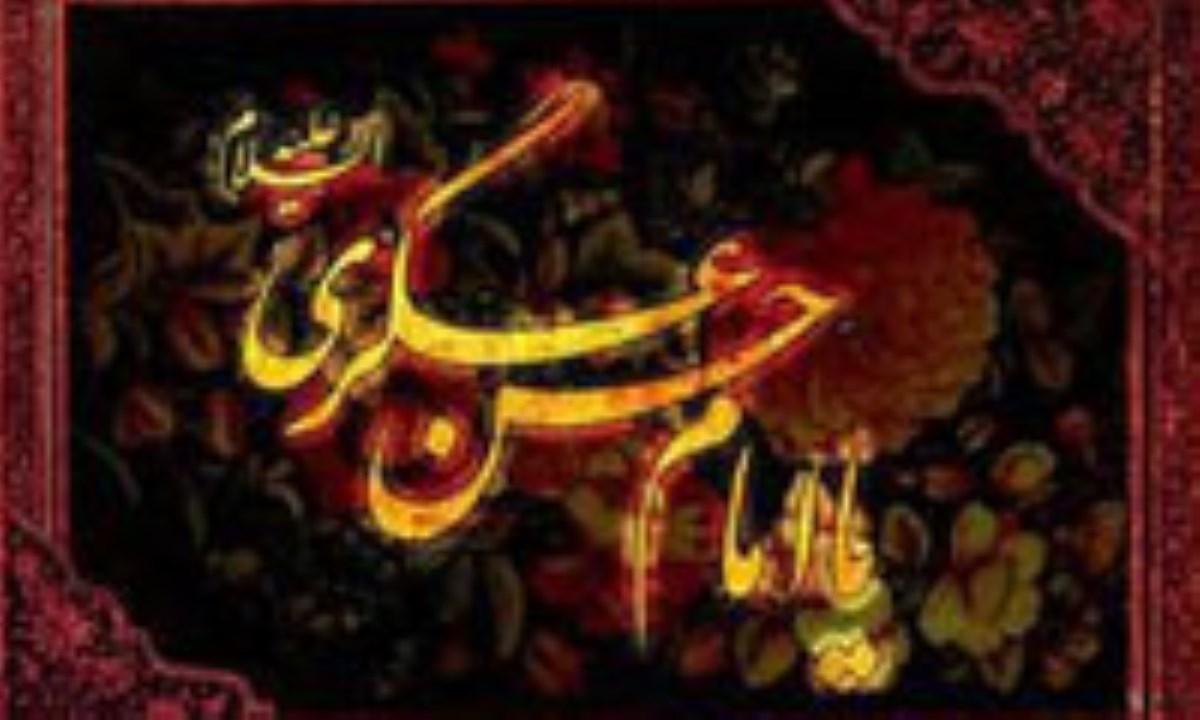 امام حسن عسکری(ع) از زبان دشمنان
