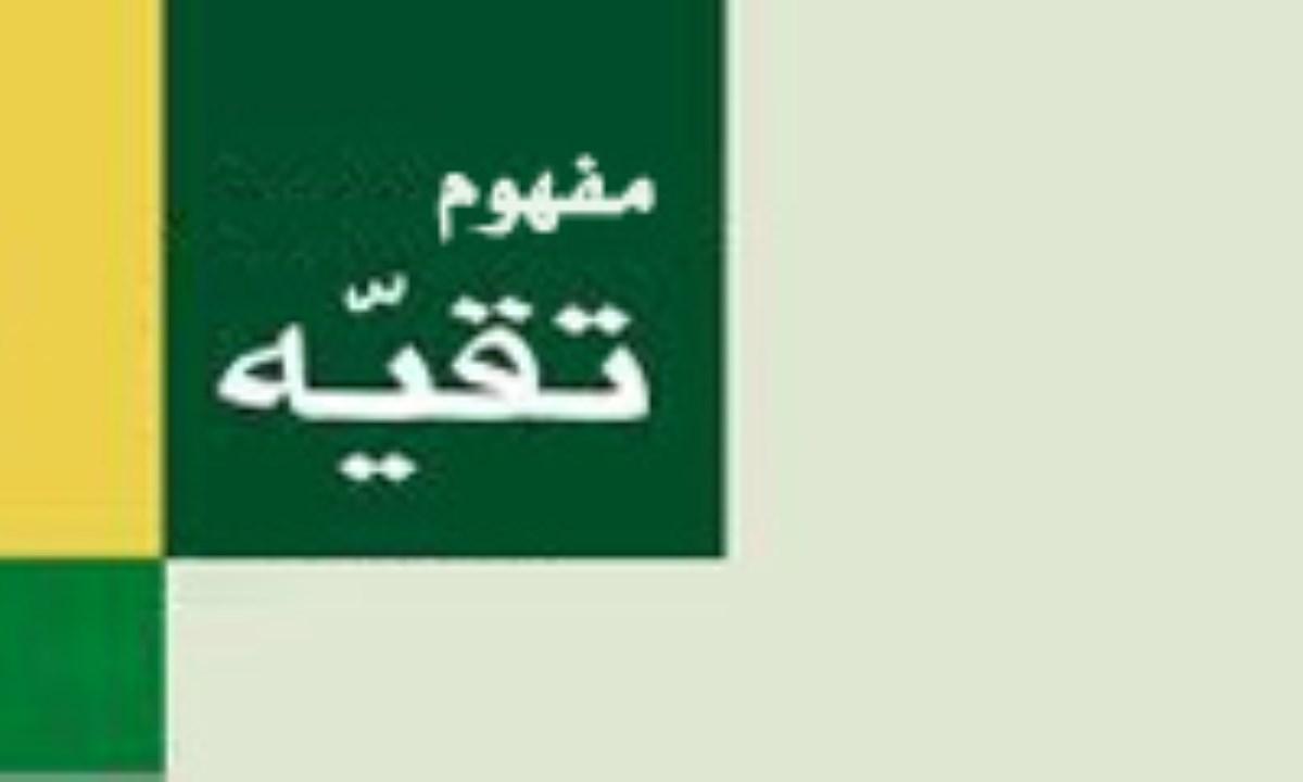 مفهوم تقیه