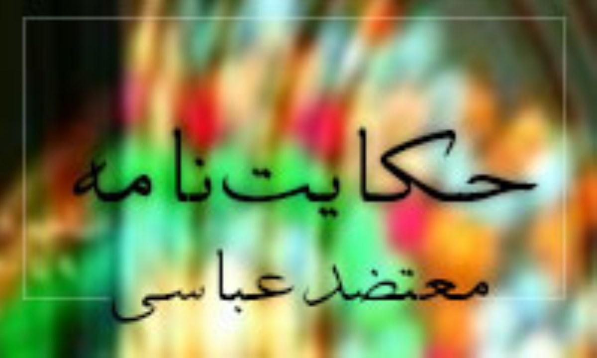 حکایت نامه معتضد عباسی و امر او به لعن معاویه و بنی امیّه