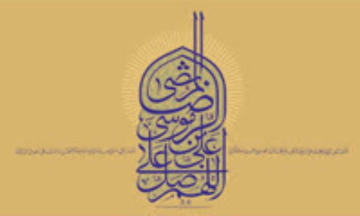 گذري بر زندگي امام رضا (ع)