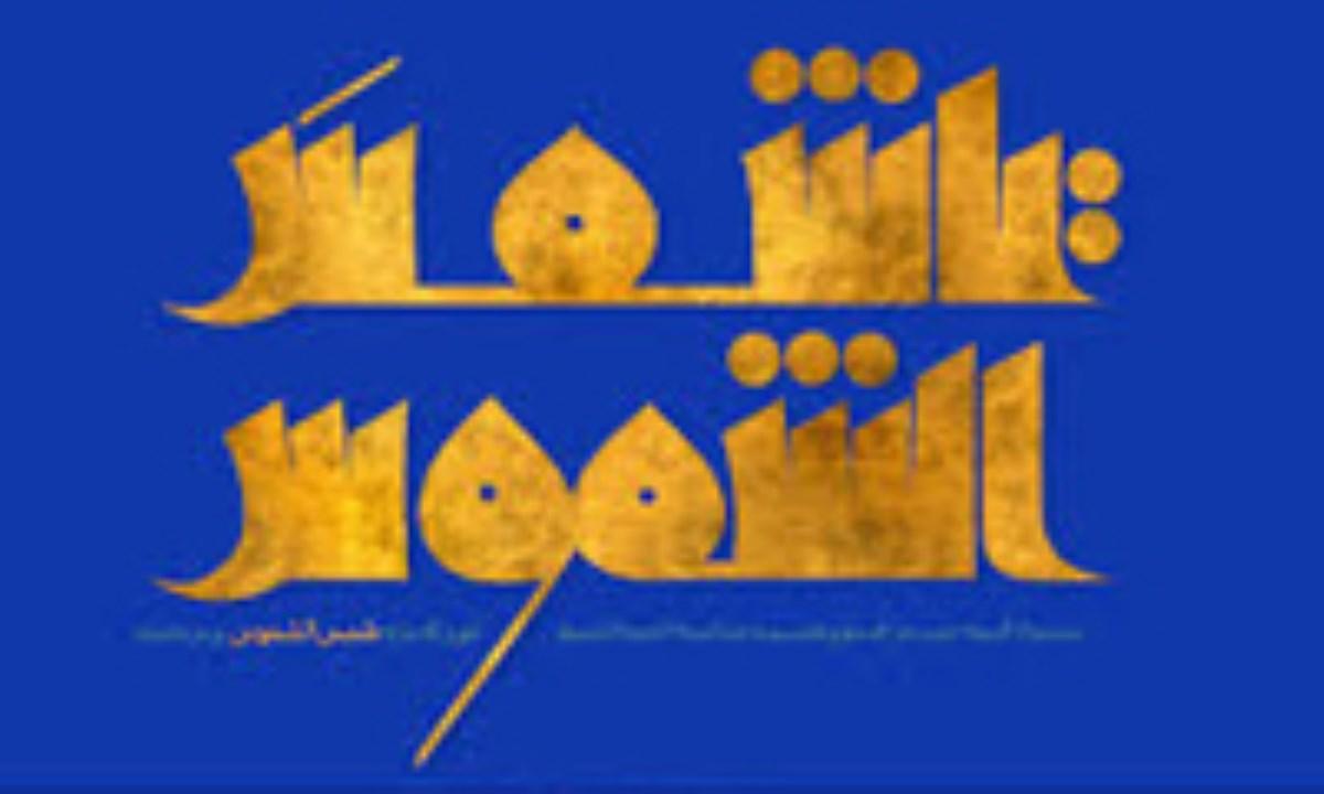 امام رضا (ع) و جريان هاي داخلي اماميه (2)