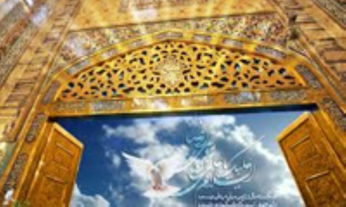 اديان ديگر با رويكردي رضوي (2)