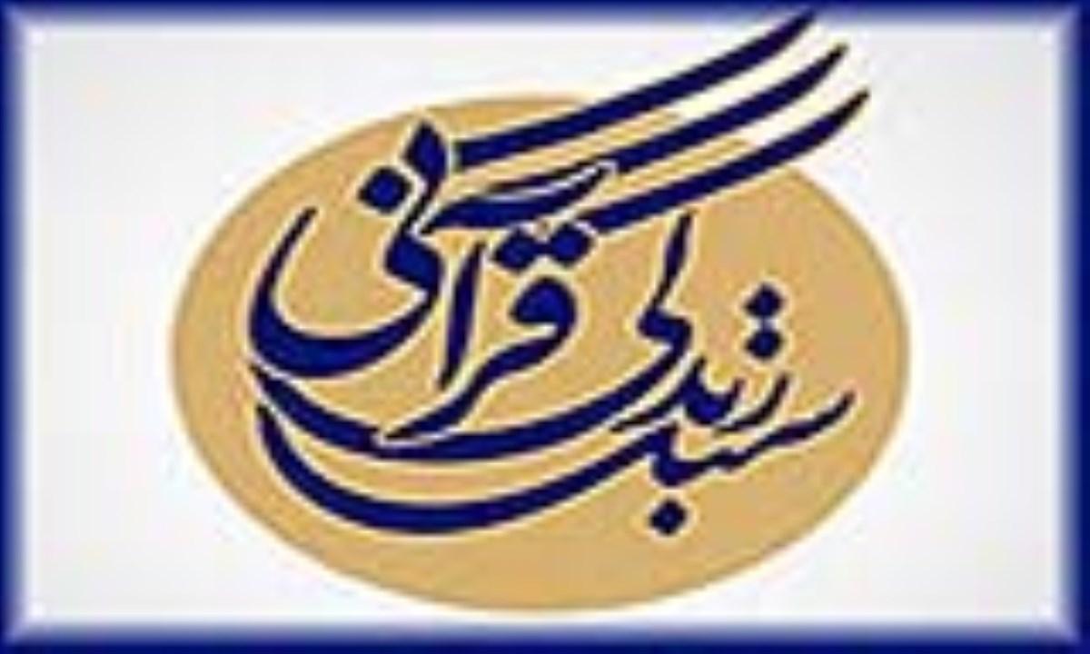 سبک زندگی قرآنی