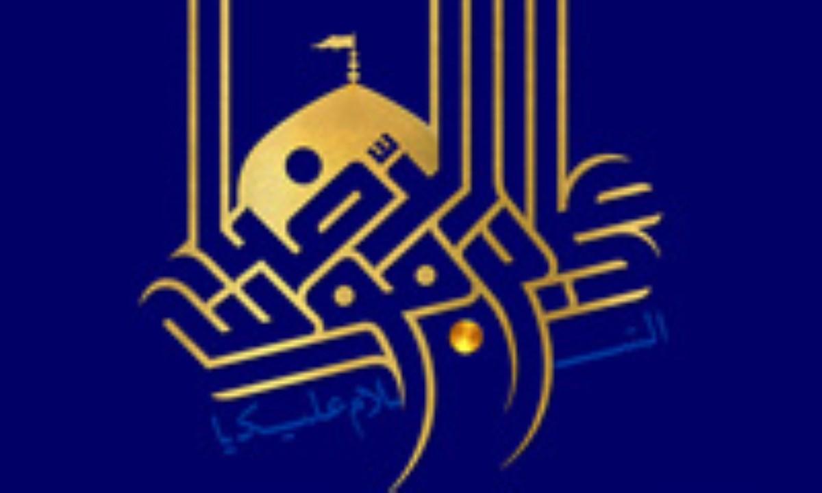 امام رضا (ع) و جريان تصوف و عرفان (1)