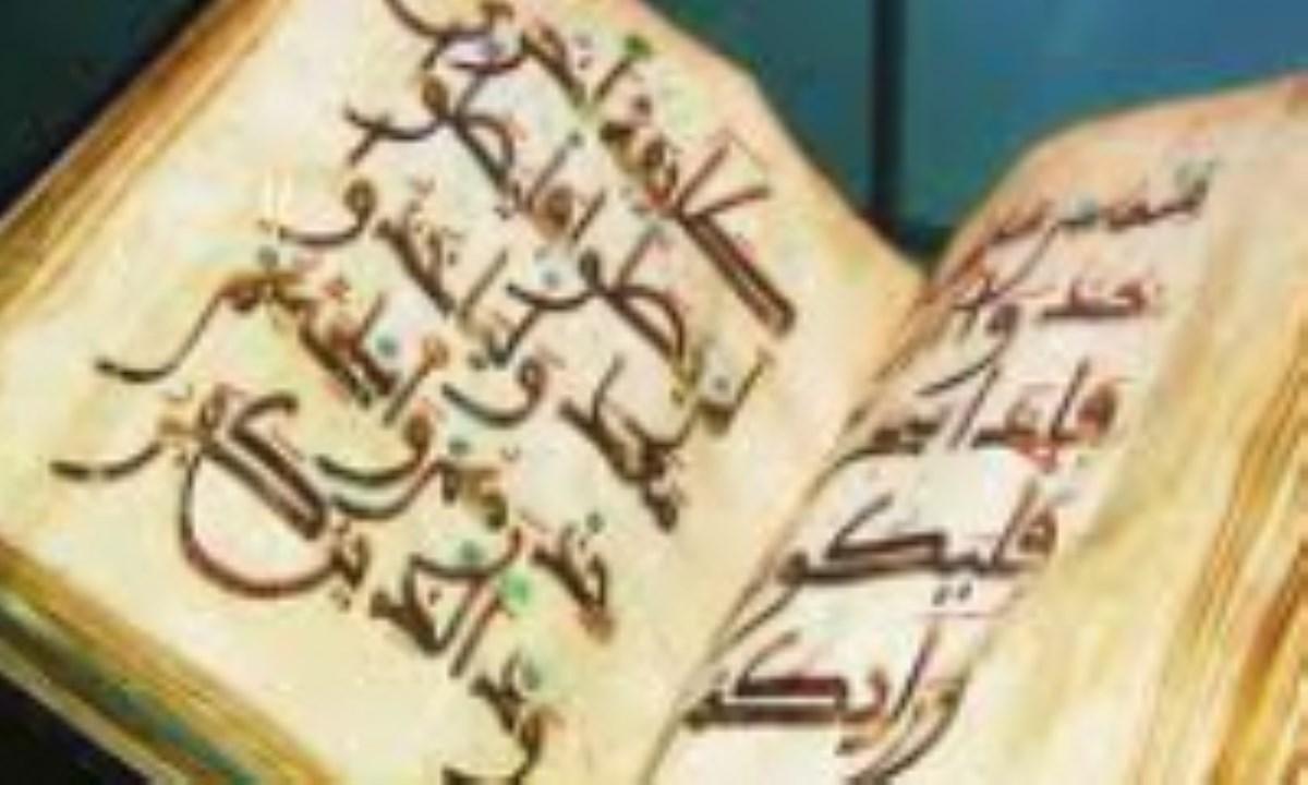 تفاسیر آیات و سور قرآنی در نهج البلاغه