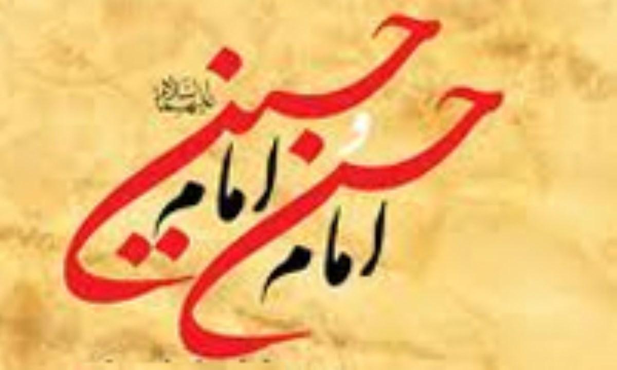 نگاهی کوتاه به زندگی امام حسن و امام حسین(علیهما السلام)