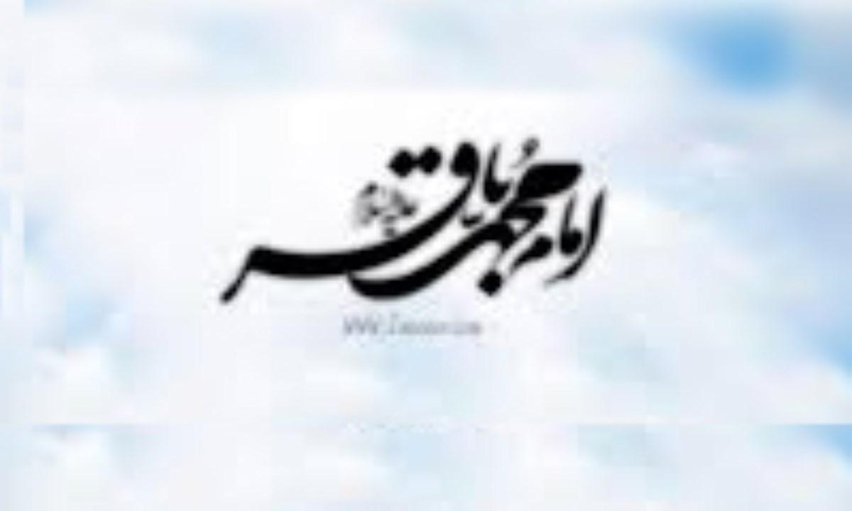 نگاهی کوتاه به زندگی امام باقر(علیه السلام)