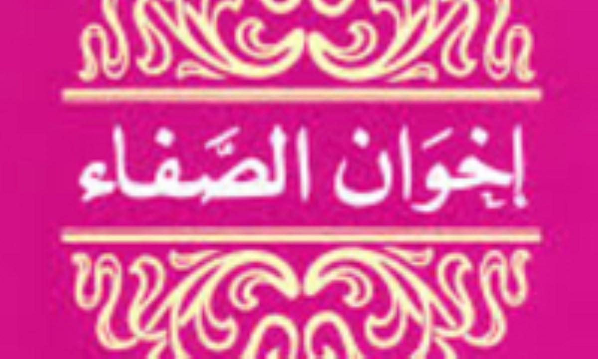 اقسام اجتماعات در نظر اخوان الصّفا