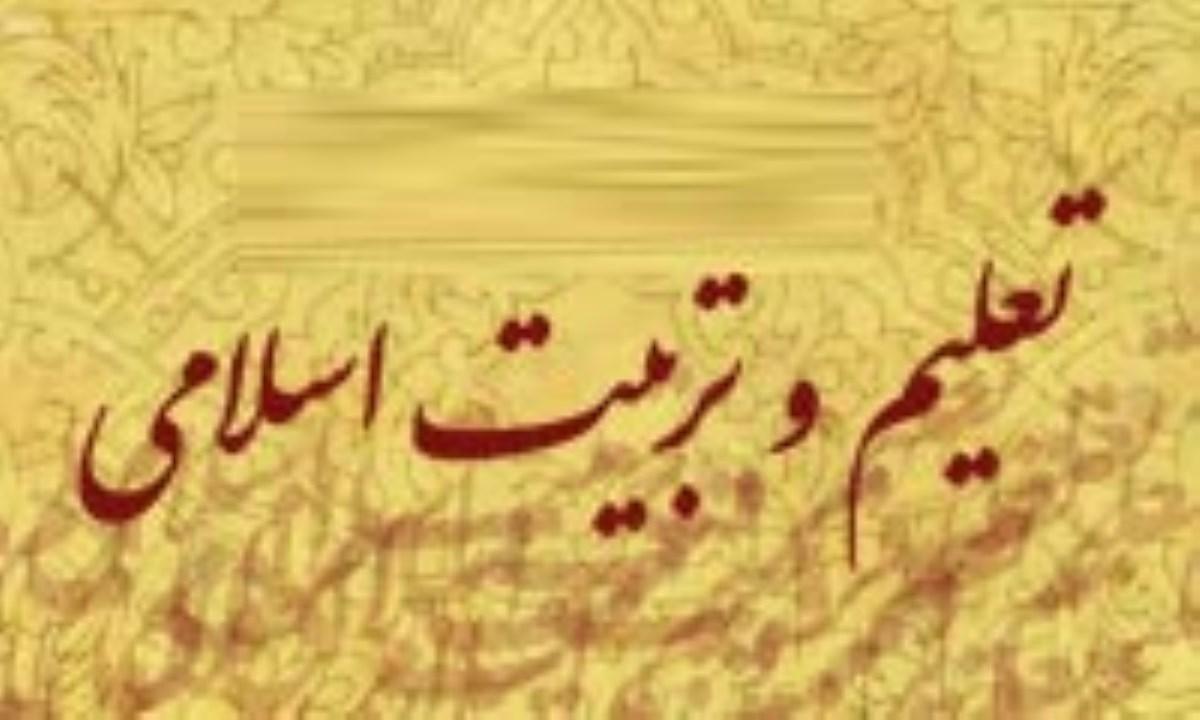 عوامل و موانع تعلیم و تربیت اسلامی (2)