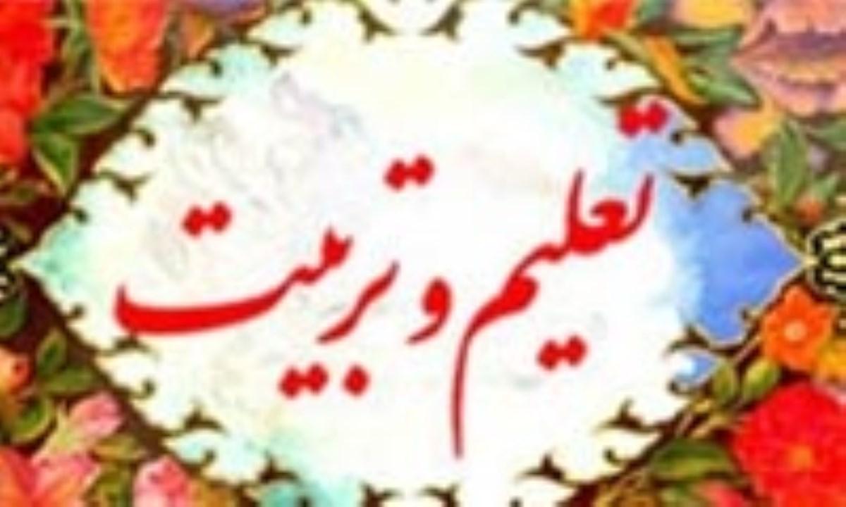 روش های تعلیم و تربیت اسلامی (3)