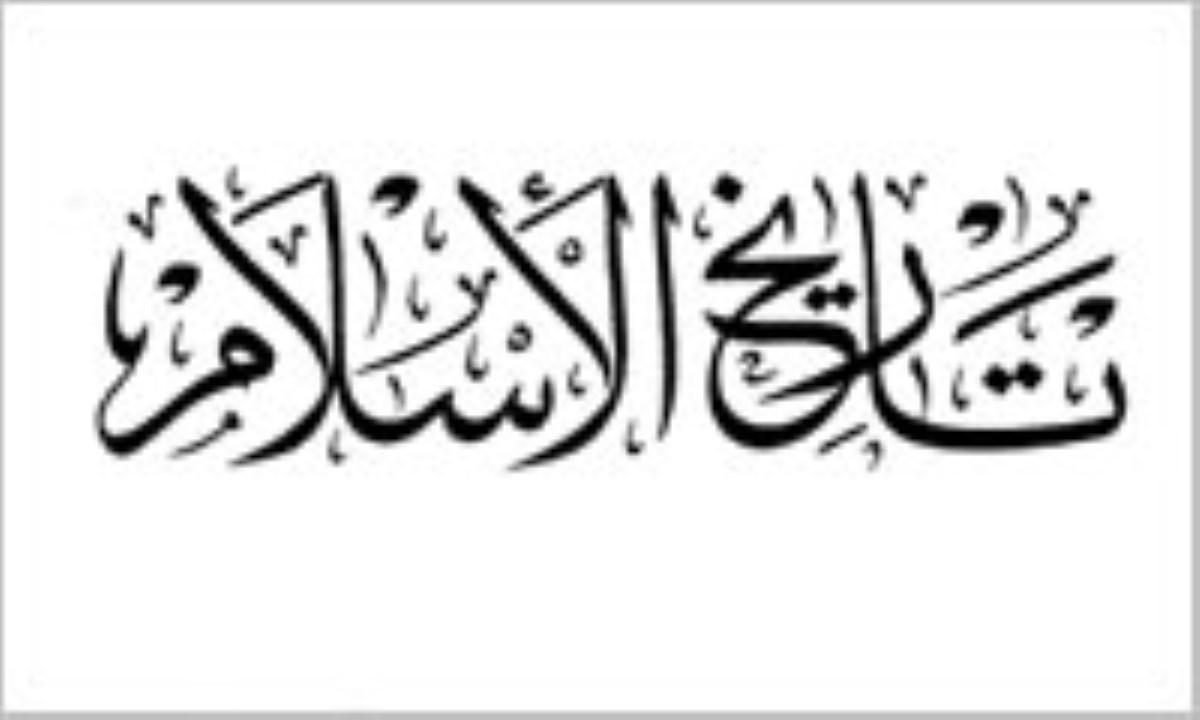 جامعه شناسی نامهای تاریخ اسلام