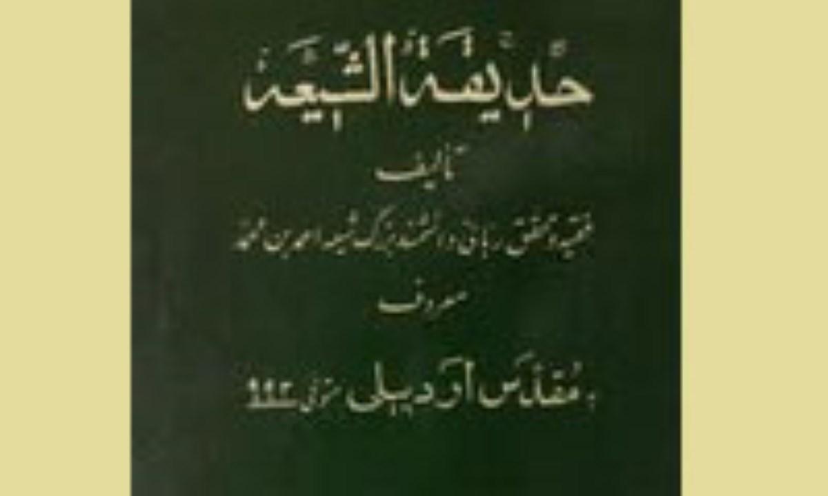 آثار کلامی محقق اردبیلی