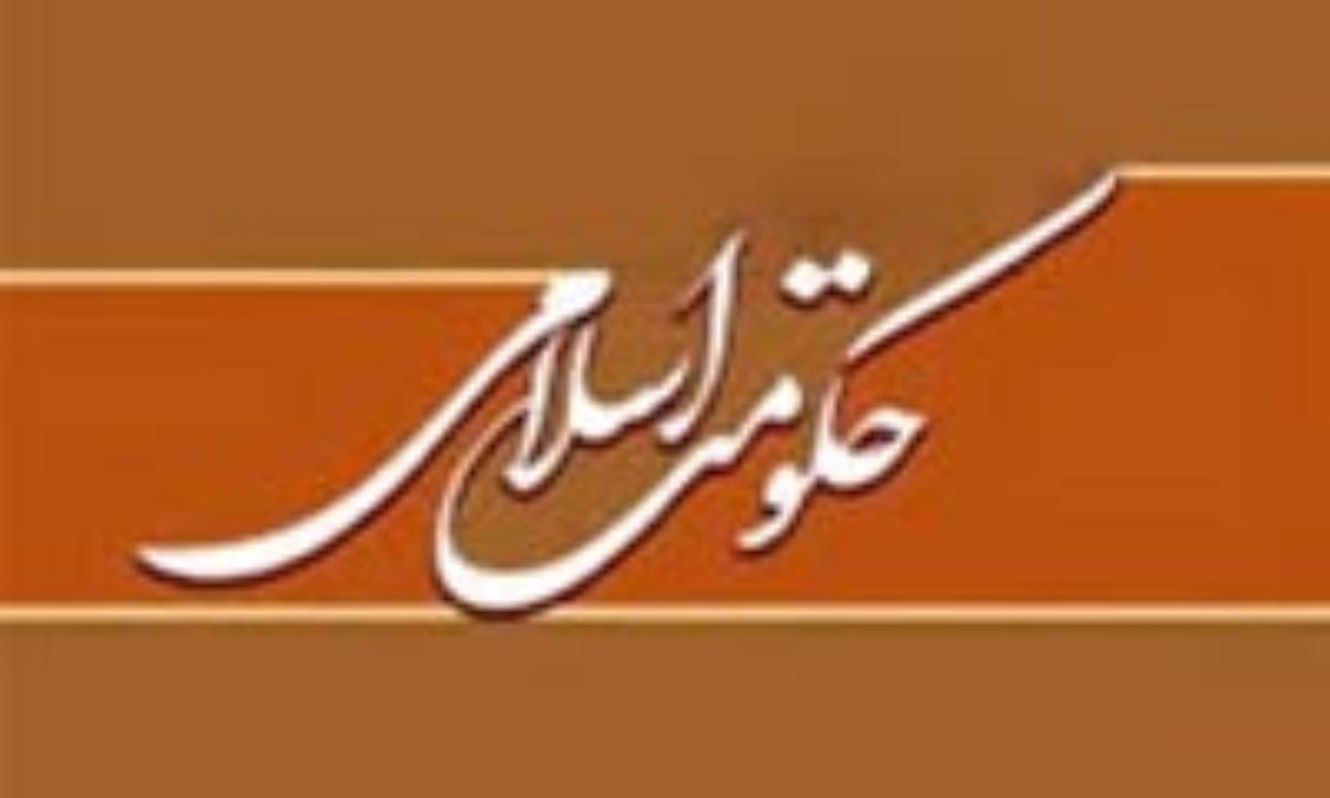 سیاست داخلی حکومت اسلامی