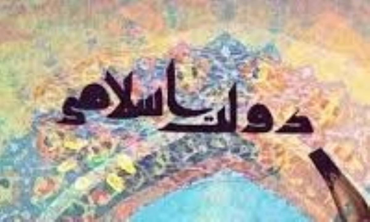 حقوق حاکمان اسلامی بر مردم