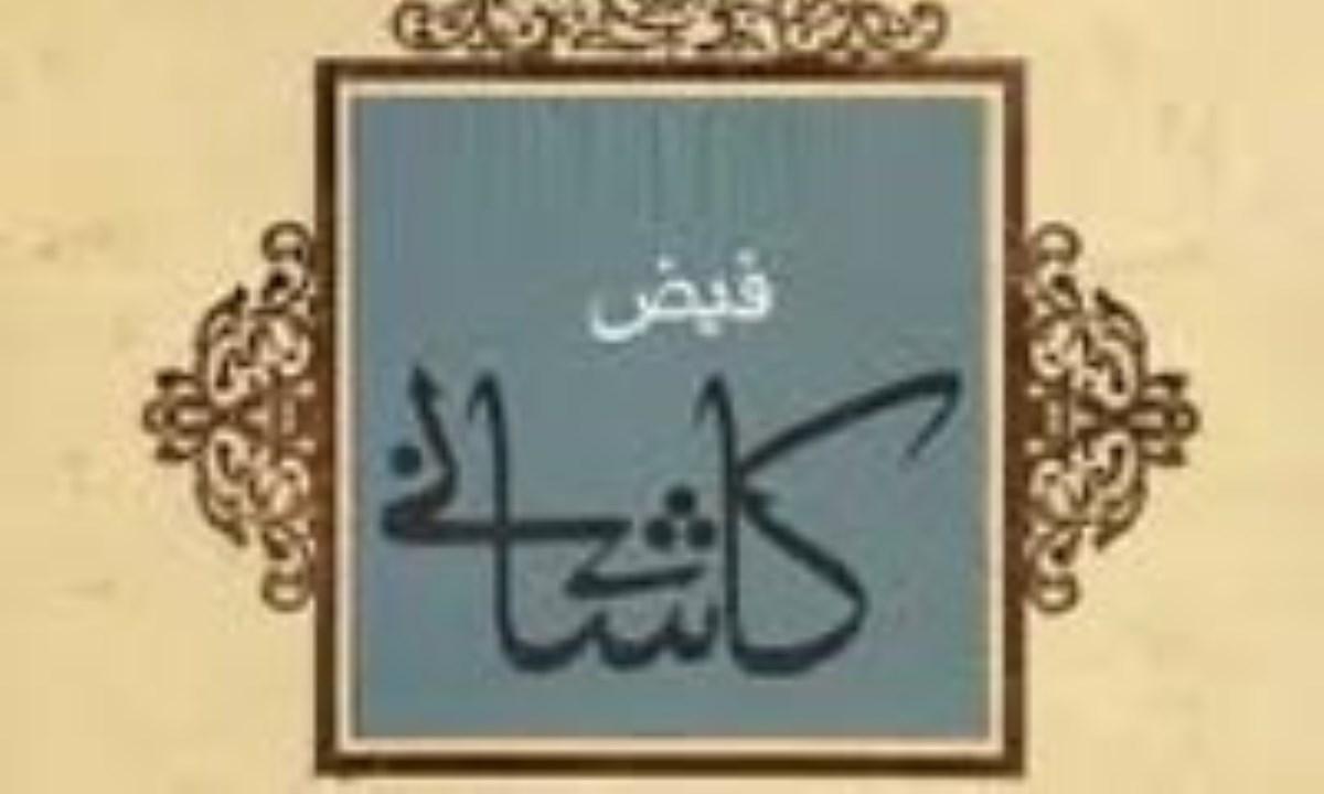 نامه ی فیض کاشانی به شاه عباس