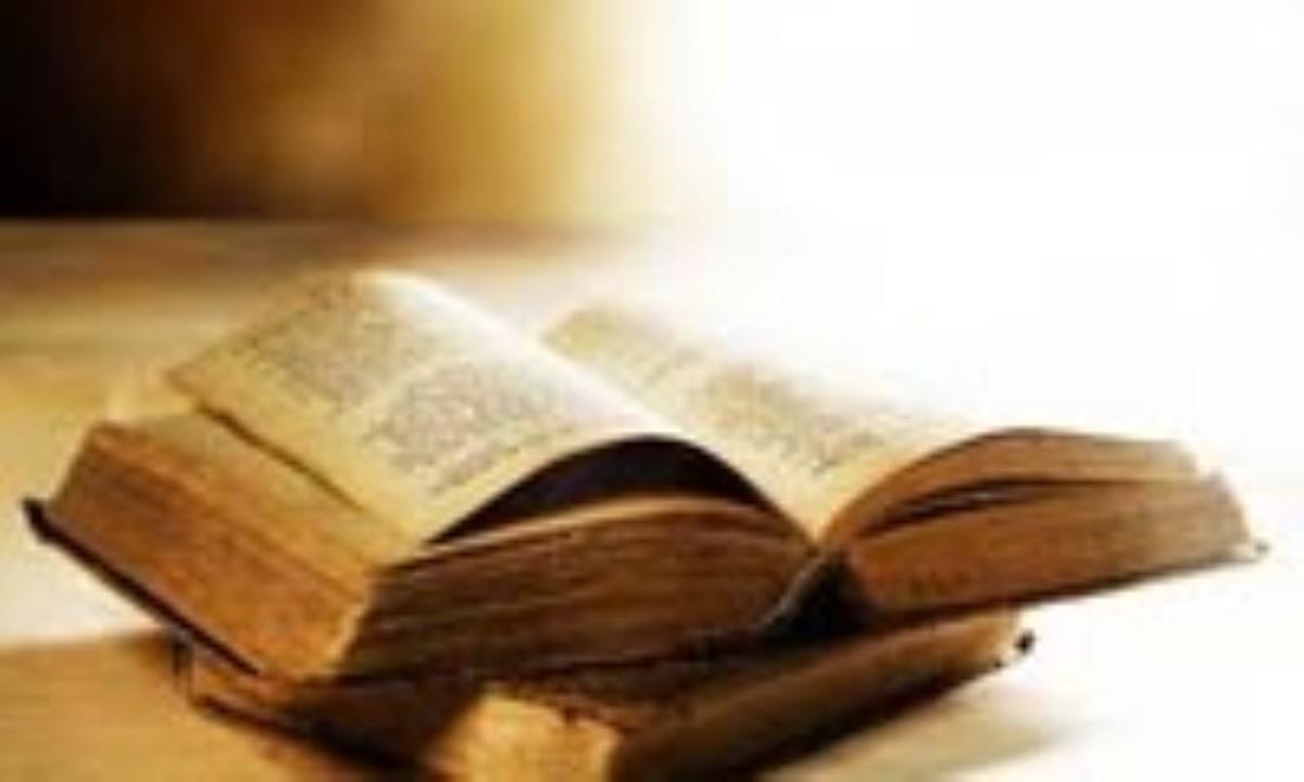 ثعلبی و تفسیر او الکشف والبیان عن تفسیر القرآن
