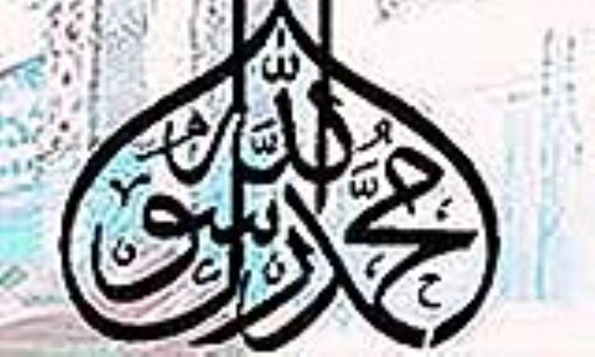 شاخص های تمدن اسلامی در نگاه پیامبر اعظم صلی الله علیه وآله