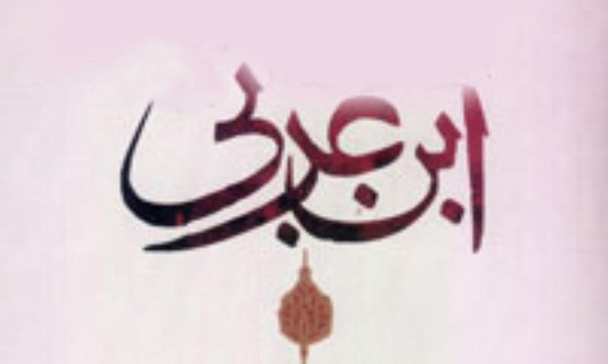 محیی الدین عربی و مردان غیبی