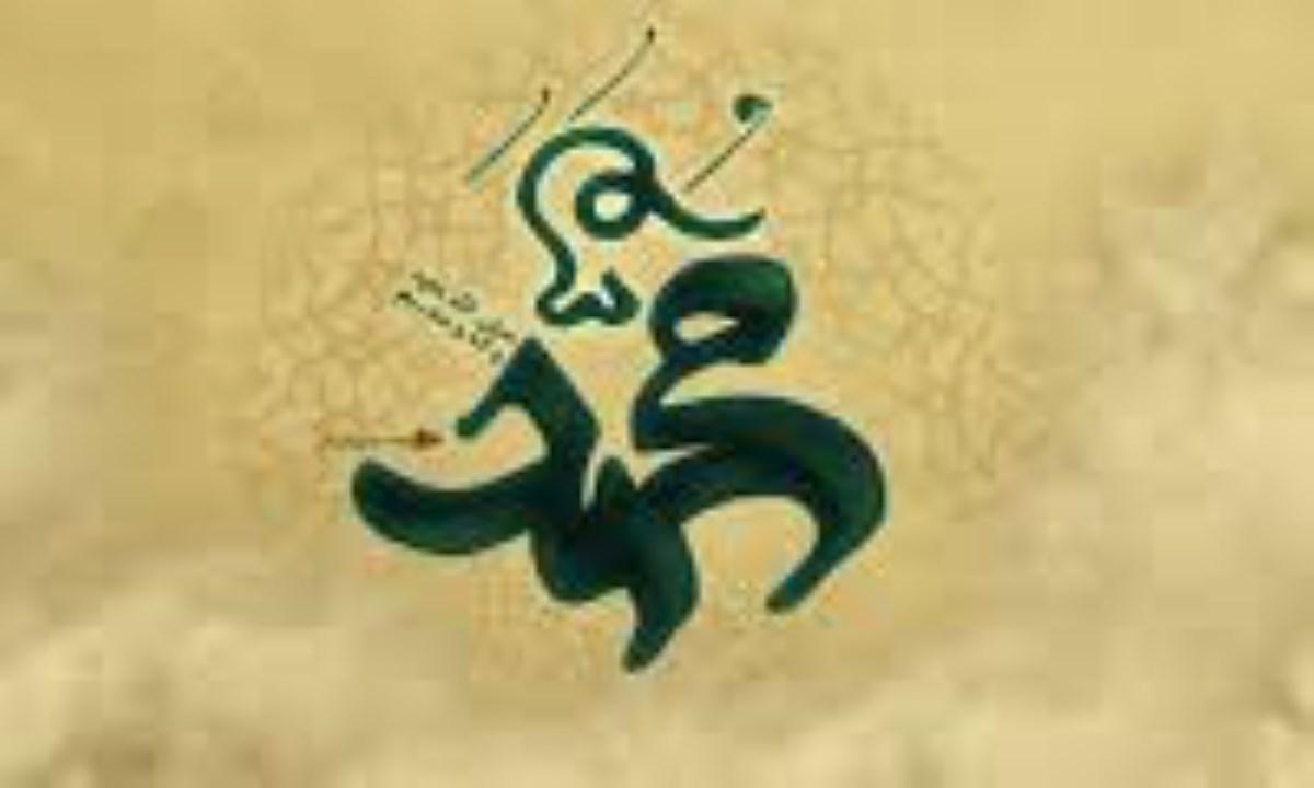 نقش پیامبر اکرم (ص) در تمدّن سازی
