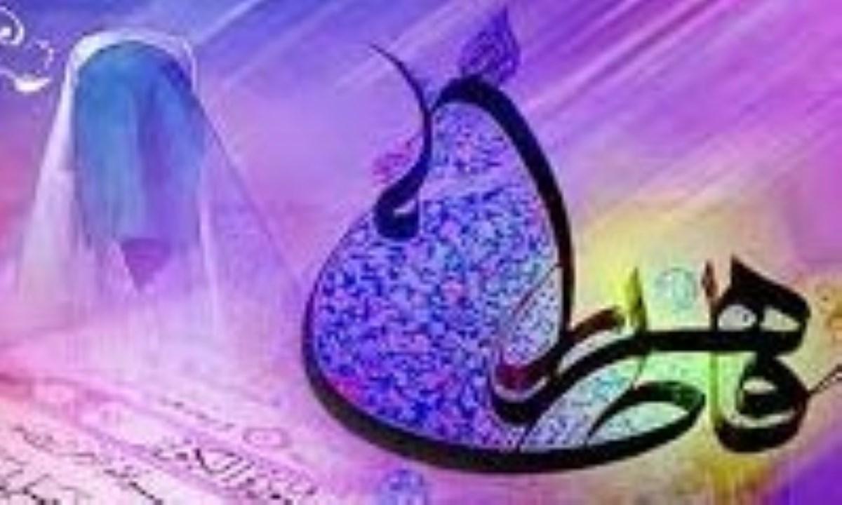 خطبهها و سخنرانیهای حضرت فاطمه علیها السلام