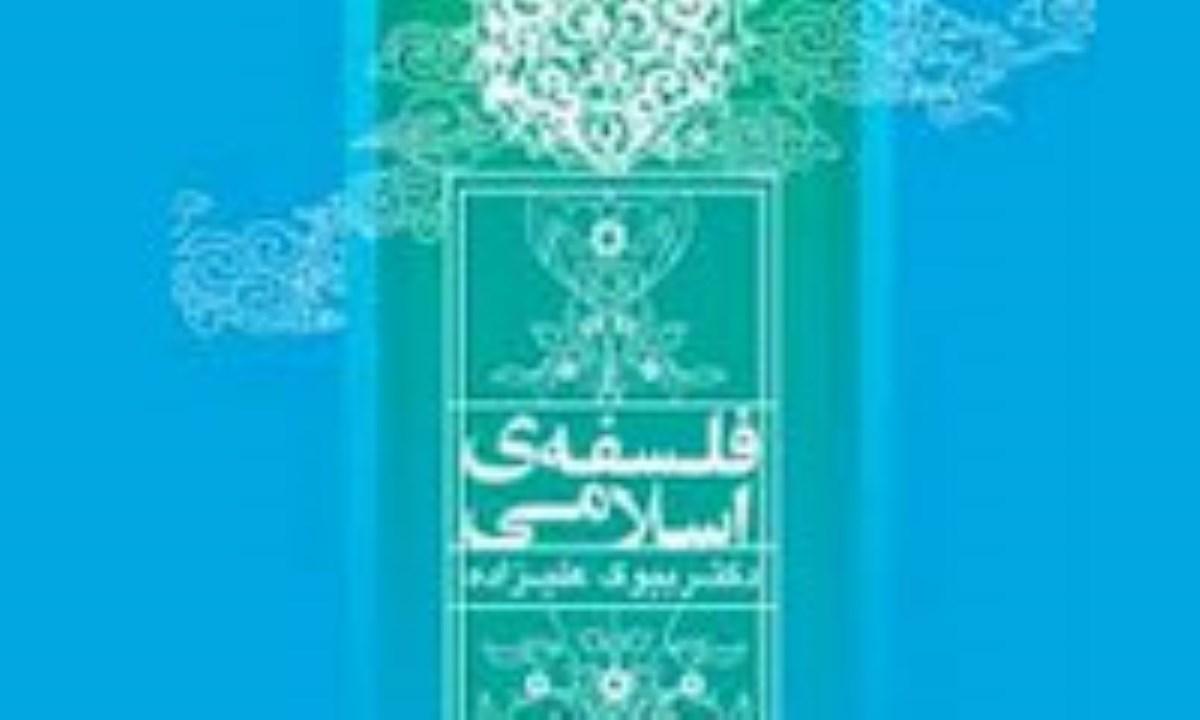 فلسفه اسلامی یا فلسفه مسلمین؟