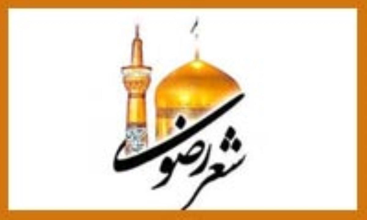شعر رضوی پس از انقلاب اسلامی