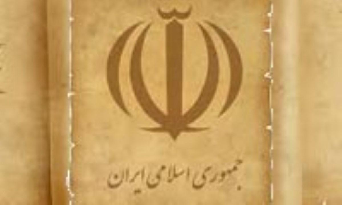 «نفی» های نظام جمهوری اسلامی ایران