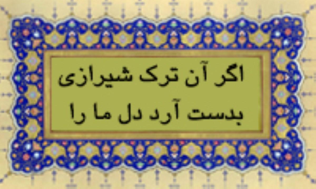 اگر آن تُرک شیرازی به دست آرد دل ما را