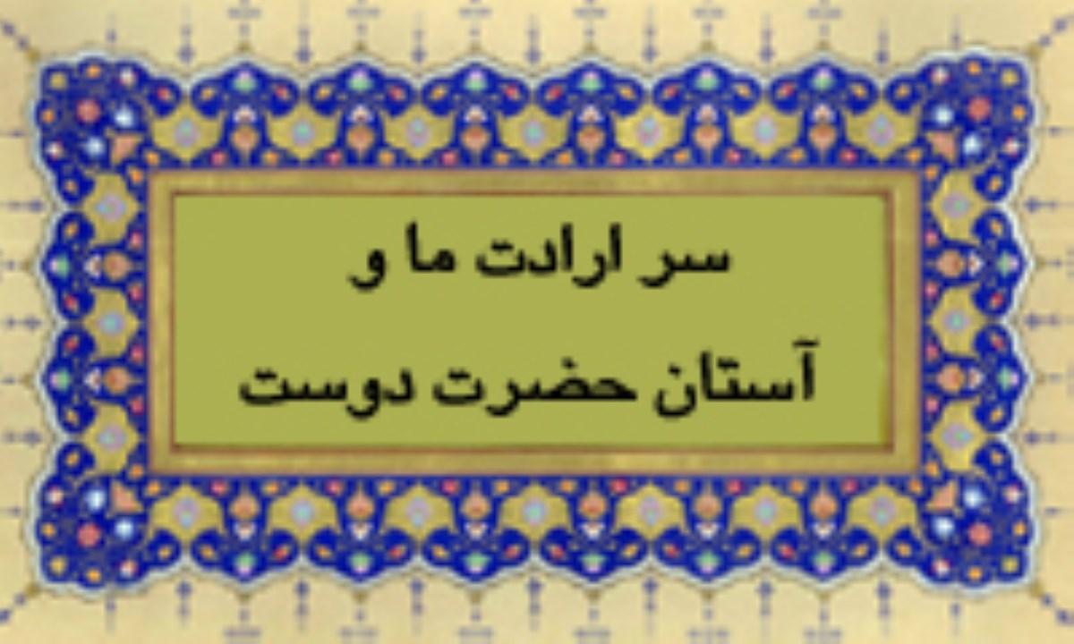 سر ارادت ما و آستان حضرت دوست