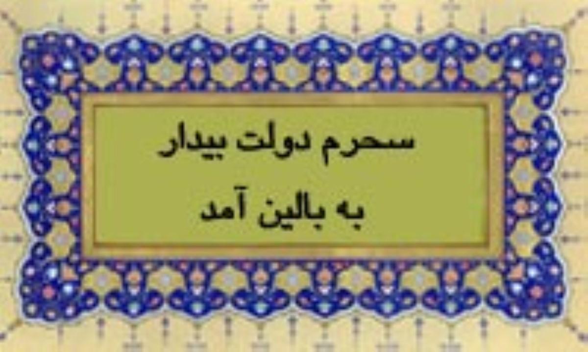 سحرم دولت بیدار به بالین آمد